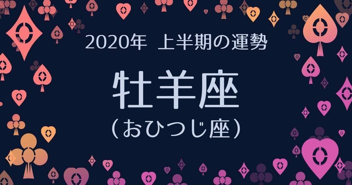 ひつじ 座 2020 運勢 お