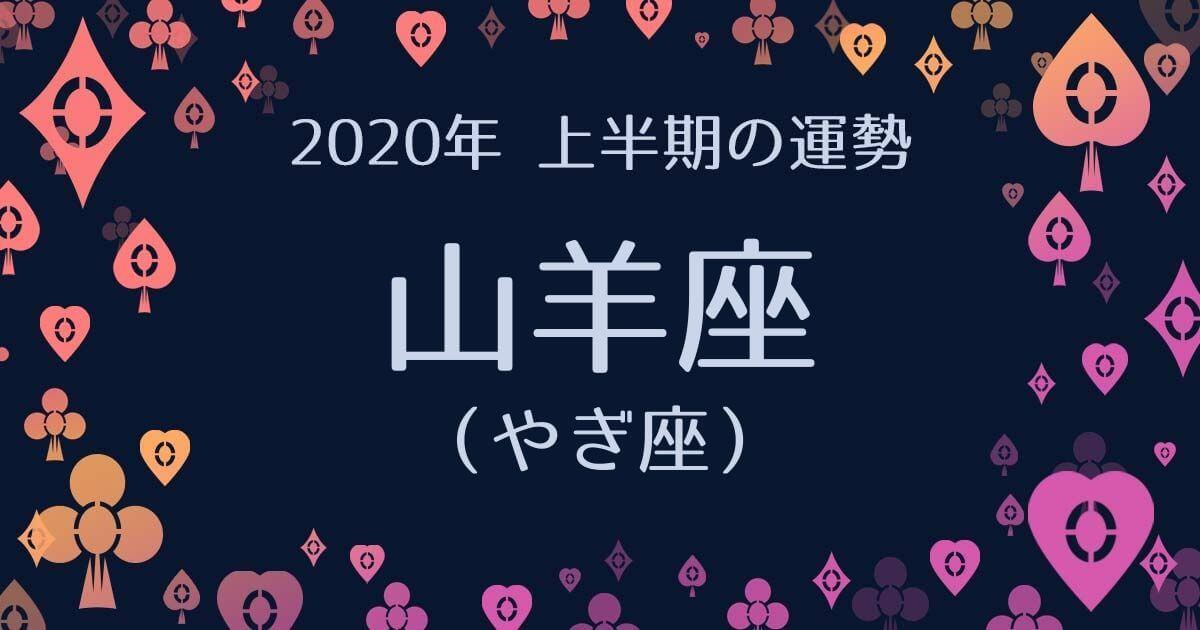 2020 年 山羊 座 恋愛 運