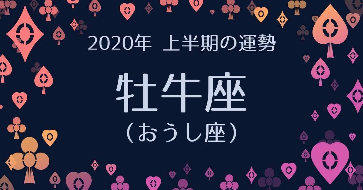 座 し 2020 おう