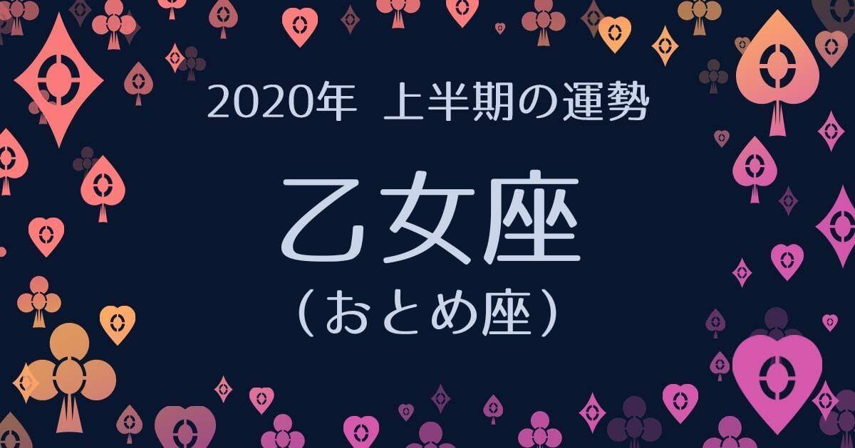 占い 2020 座 おとめ
