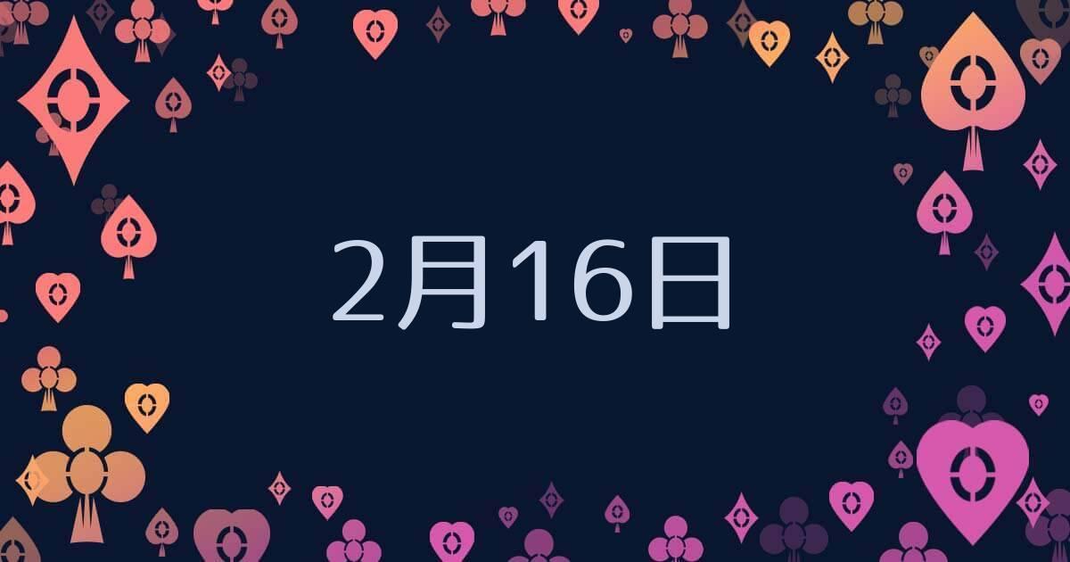16 2 日 月