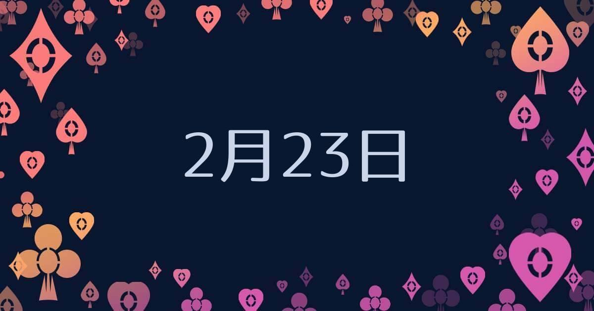 日 2 月 23