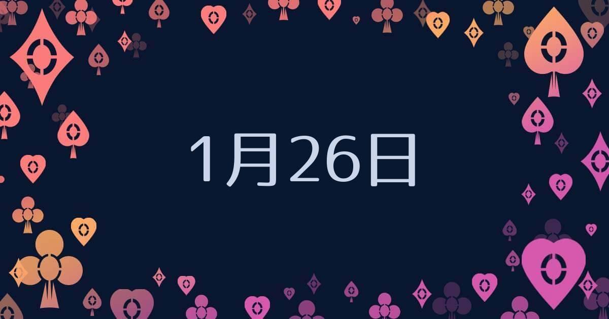 26 の 日 生まれ 月 有名人 2