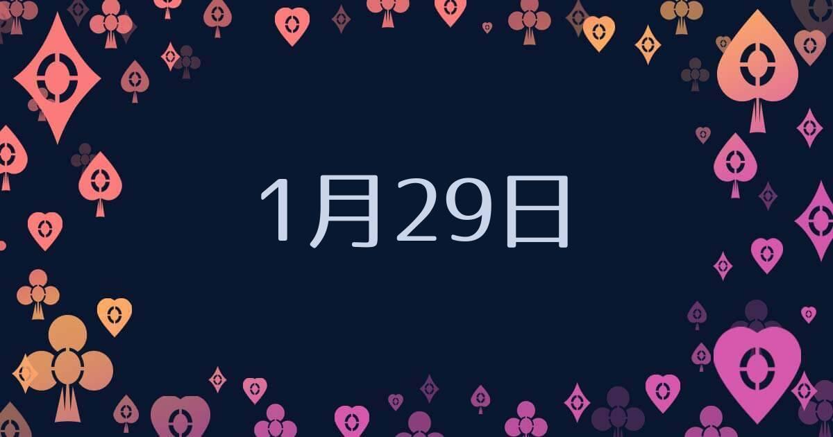 29 の 何 月 日 1 日