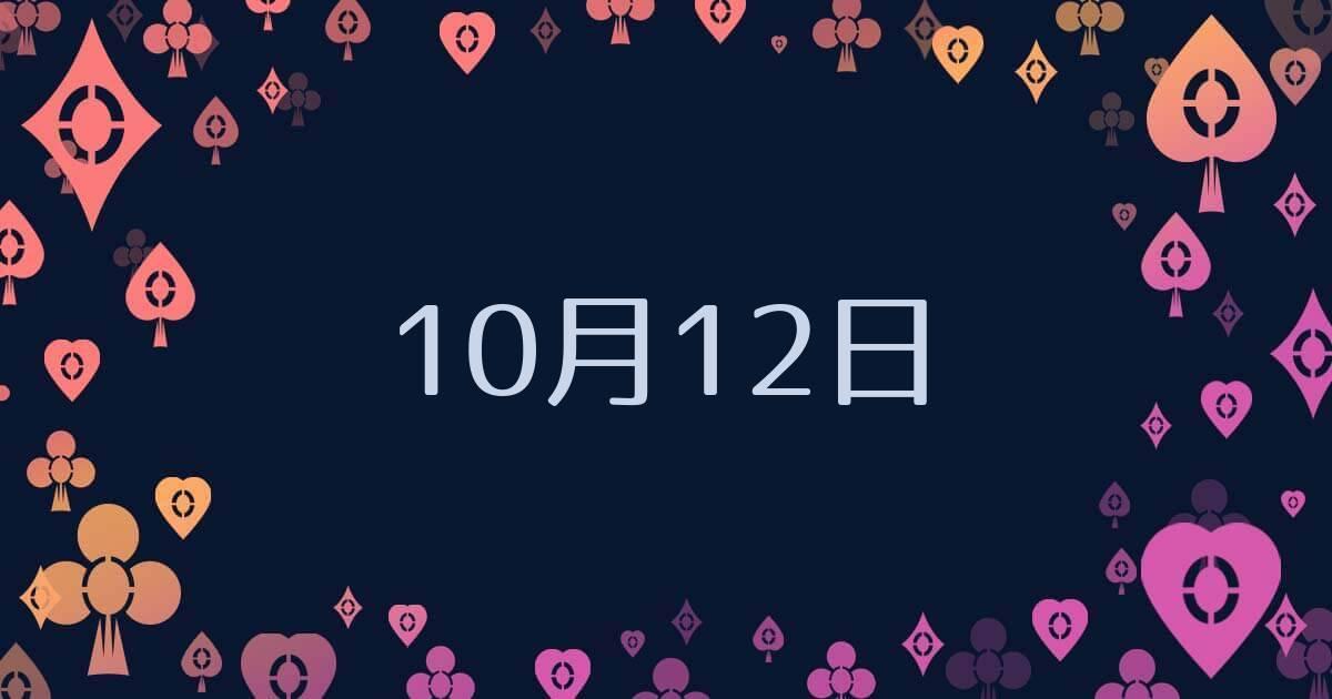 2020 日 10 年 月 12
